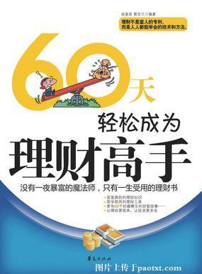 《60天轻松成为理财高手》 作者:宿春君/蔡亚兰 txt文件大小:390.94 KB