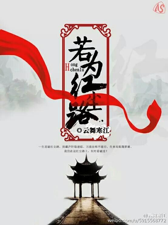 《若为红尘路》 作者:云舞寒江 txt文件大小:288.06 KB