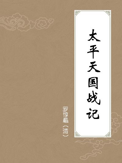 《太平天国战记》 作者:[清]罗惇曧 txt文件大小:38.09 KB