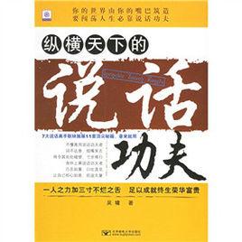《纵横天下的说话功夫》 作者:吴墉 txt文件大小:144.58 KB