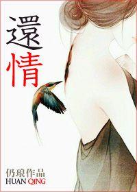 《还情-亭亭何所依》 作者:仍琅 txt文件大小:222.62 KB