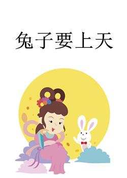 《兔子要上天》 作者:三冬一芥 txt文件大小:28.64 KB