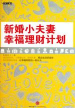 《新婚序妻幸福理财计划》 作者:青青陌上 txt文件大小:216.64 KB