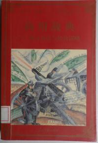 《商用战典:西方兵法与经营谋略》 作者:姬仲鸣 txt文件大小:197.63 KB