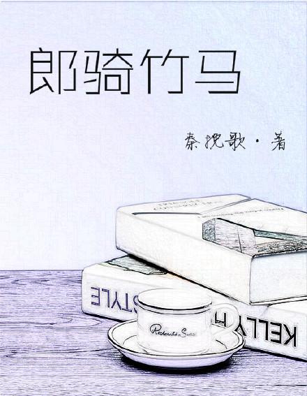 《郎骑竹马》 作者:秦挽歌 txt文件大小:250.28 KB