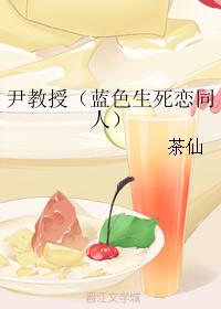 《(蓝色生死恋同人)尹教授》 作者:茶仙 txt文件大小:34.06 KB