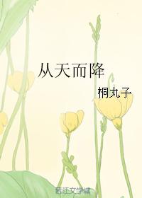 《梦见男朋友从天而降-从天而降》 作者:桐丸子 txt文件大小:111.06 KB