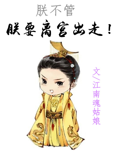 《朕要离宫出走!》 作者:江南魂姑娘 txt文件大小:31.07 KB