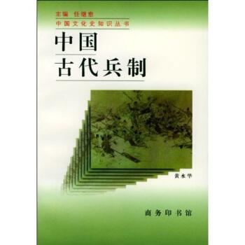 《中国古代兵制》 作者:黄水华 txt文件大小:148.2 KB