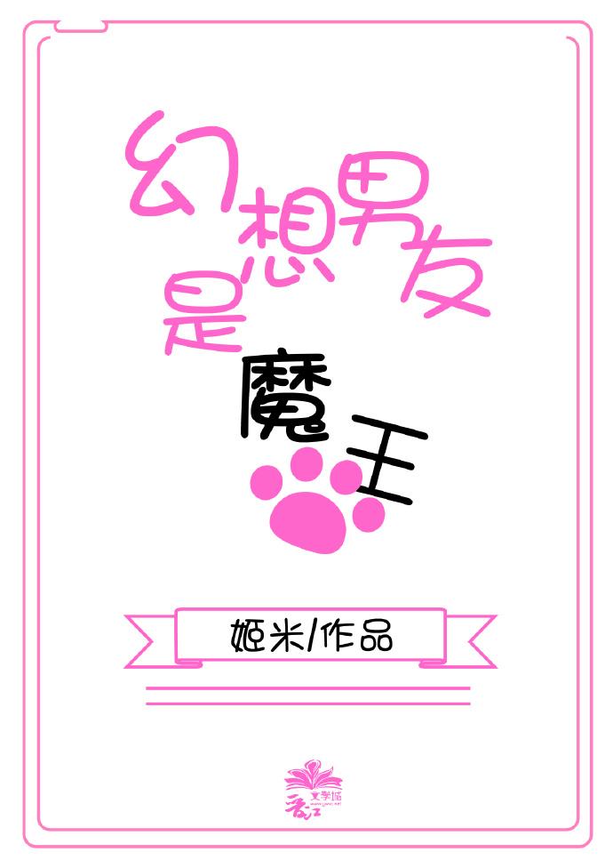 《幻想男友是魔王》 作者:姬米 txt文件大小:209.79 KB