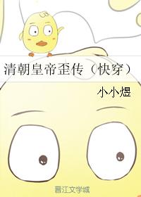 《(历史同人)清朝皇帝歪传(快穿)》 作者:小小煜 txt文件大小:297.52 KB