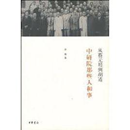 《从蔡元培到胡适-中研院那些人和事》 作者:岳南 txt文件大小:325.47 KB