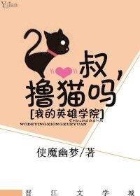 《(我的英雄学院同人)[我的英雄学院]叔,撸猫么》 作者:使魔幽梦 txt文件大小:587.99 KB