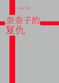 《(火影同人)[火影]奈奈子的复仇》 作者:Miang txt文件大小:137.94 KB