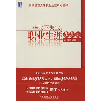 《毕业不失业,职业生涯步步高》 作者:赵培勇 txt文件大小:41.67 KB