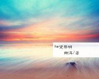 《一望黎明》 作者:卿洱 txt文件大小:212.29 KB
