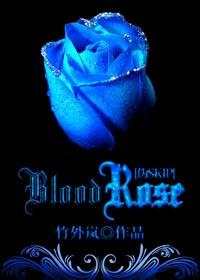 《(综漫同人)[黑童话+伪SKIP-魔鬼恋人]Blood Rose》 作者:竹岚子 txt文件大小:63.12 KB