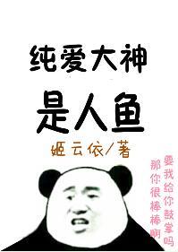 《纯爱大神是人鱼》 作者:姬云依 txt文件大小:236.79 KB