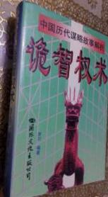 《中国历代谋略故事解析:诡智权术》 作者:涉川 txt文件大小:581.76 KB