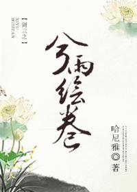 《(剑三同人)剑三之兮雨绘卷》 作者:哈尼雅 txt文件大小:896.04 KB
