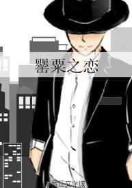 《(真人同人)罂粟之恋》 作者:陆荏 txt文件大小:252.63 KB