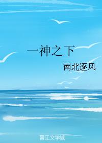 《一神之下》 作者:南北逐风 txt文件大小:758.9 KB