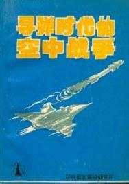 《导弹时代的空中战争》 作者:[美]小隆·阿·诺迪安 txt文件大小:352.57 KB