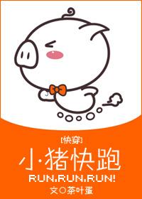 《(综英美剧同人)[综英美]小猪快跑》 作者:茶叶蛋 txt文件大小:2.34 MB