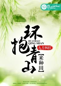 《环抱青山来种田》 作者:九月枫红 txt文件大小:1.59 MB