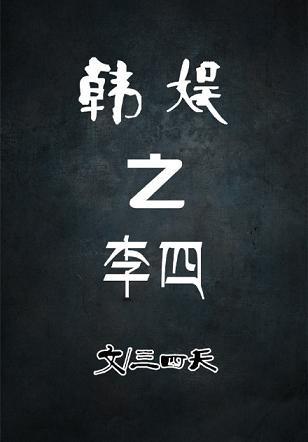 《(韩娱同人)韩娱之李四》 作者:三四天 txt文件大小:344.78 KB