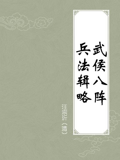 《武侯八阵兵法辑略+兵制+言兵事疏》 作者:[清]汪宗沂 txt文件大小:6.23 KB