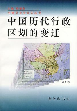 《中国历代行政区划的变迁》 作者:周振鹤 txt文件大小:138.76 KB