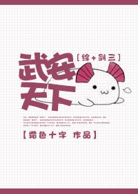 《(综同人)[综+剑三]武安天下》 作者:霜色十字 txt文件大小:2.78 MB