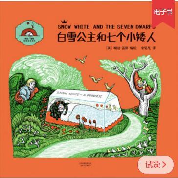 《白雪公主和七个小矮人》 作者:[美]婉达·盖格编 txt文件大小:128.4 KB