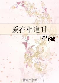 《爱在相逢时》 作者:乔静雅 txt文件大小:125.7 KB