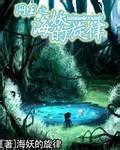 《网王之海妖的旋律》 作者:海妖的旋律 txt文件大小:414.69 KB