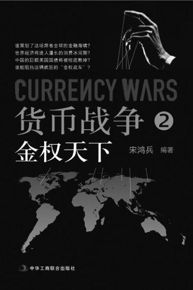 《货币战争2:金权天下》 作者:宋鸿兵 txt文件大小:535.58 KB