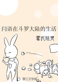 《(斗罗大陆同人)闫语在斗罗大陆的生活》 作者:雾氏延灵 txt文件大小:63.45 KB