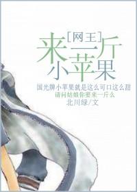 《(网王同人)[网王]来一斤小苹果》 作者:北川绿 txt文件大小:44 KB