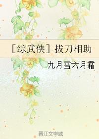 《(综武侠同人)[综武侠]拔刀相助》 作者:九月雪六月霜 txt文件大小:1.1 MB