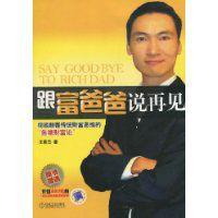 《跟富爸爸说再见》 作者:王紫杰 txt文件大小:164.72 KB
