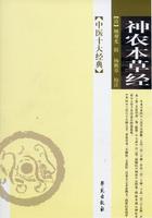 《神农本草经》 作者:未知 txt文件大小:150.63 KB