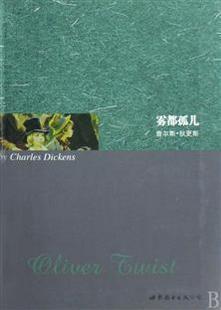 《雾都孤儿(中文版)》 作者:[英]查尔斯·狄更斯 txt文件大小:611.83 KB