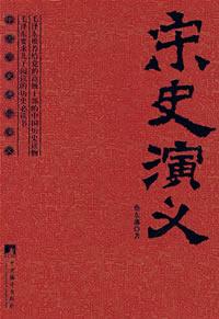 《宋史演义》 作者:蔡东藩 txt文件大小:1.42 MB