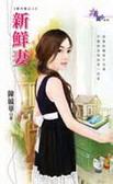 《新鲜妻(东方帮系列之二)》 作者:陈毓华 txt文件大小:127.61 KB