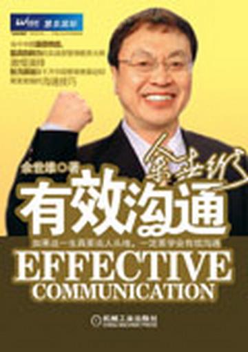 《完美沟通成就完美结果:有效沟通》 作者:余世维 txt文件大小:84.29 KB