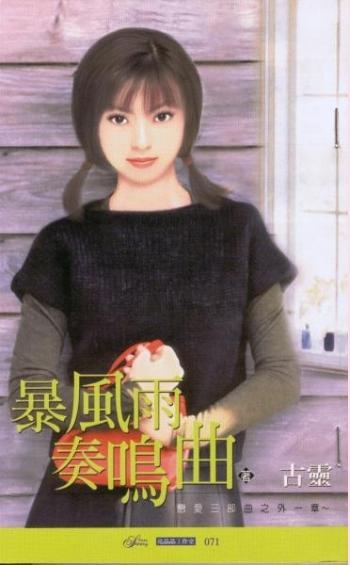《暴风雨奏鸣曲(恋爱三部曲之三)》 作者:古灵 txt文件大小:134.01 KB
