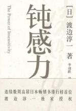 《钝感力》 作者:[日]渡边淳一 txt文件大小:104.72 KB