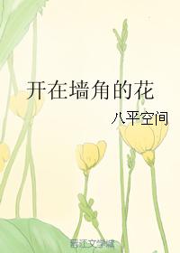 《重生的妹妹》 作者:夏日鬼语 txt文件大小:139.78 KB