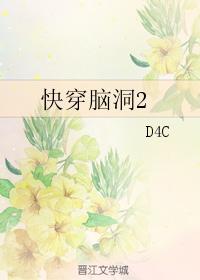 《快穿脑洞2》 作者:D4C txt文件大小:71.38 KB